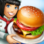 Cooking Fever 13.1.0 (Unlimited Coins/Gems)