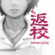 Detention 1.3 (Unlocked)