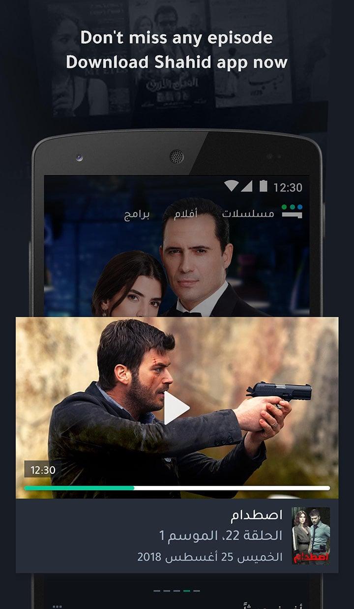 Shahid screenshot 1