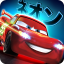 Cars: Fast as Lightning 1.6 (Unlimited Money)
