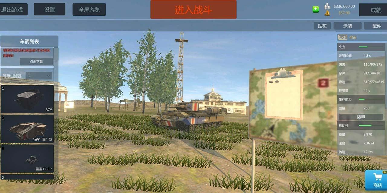 Panzer War screen 0