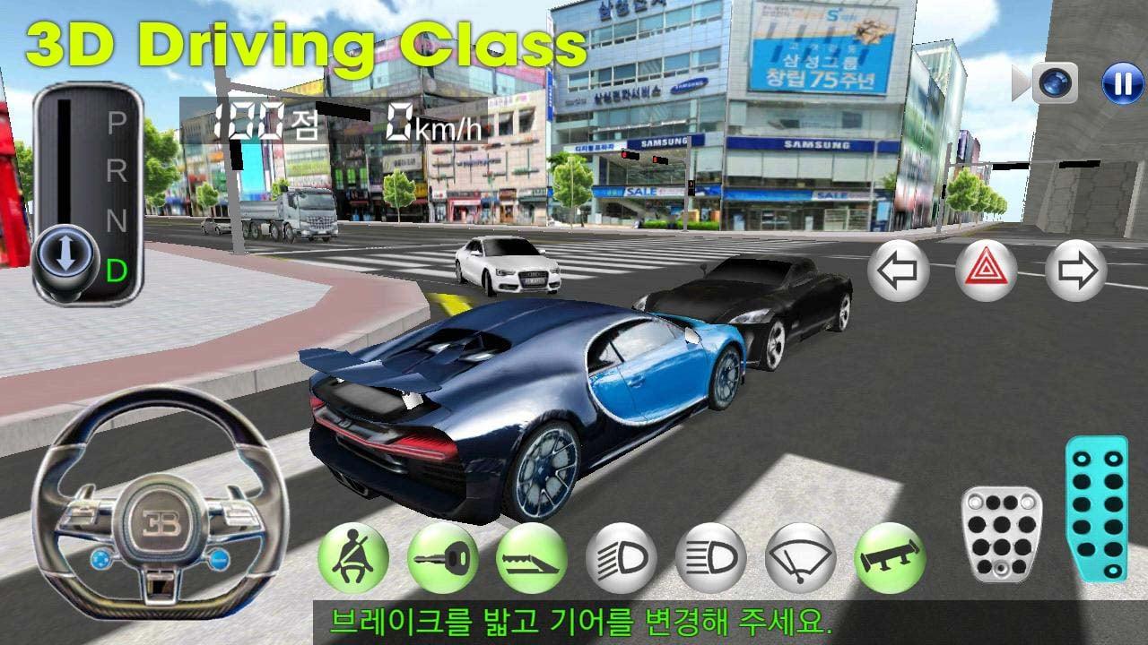 3D Driving Class poster